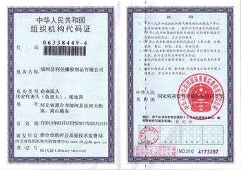 组织机构代码证.png